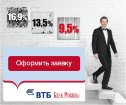 подать онлайн заявку на кредит в втб банке калькулятор