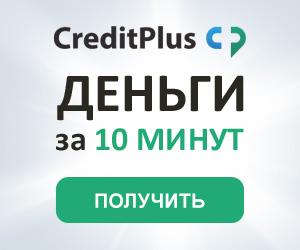 Займы онлайн от CreditPlus