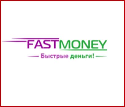 Займ в ФастМани под низкий процент