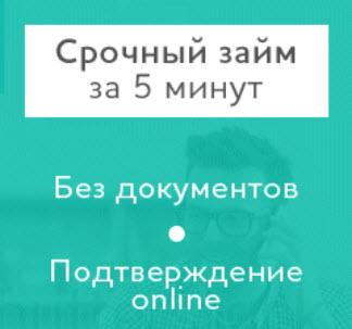 Заявка на займ в SmartCredit