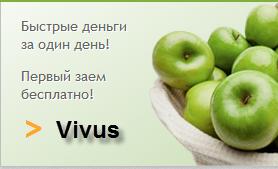 Быстрый займ от Vivus