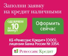 Заявка на кредит наличными в РенКредит