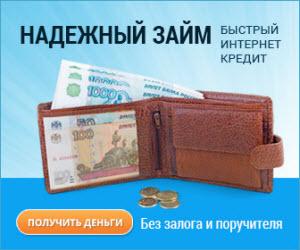 быстрые кредитные займы онлайн срочные микрозаймы москвы