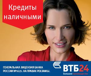 Заявка на потребительский кредит в ВТБ24