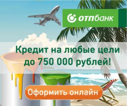 Кредит наличными от ОТП банка