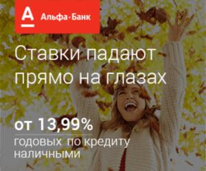 Заявка на кредит в Альфабанке