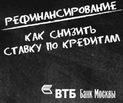 микрозайм банк москвы