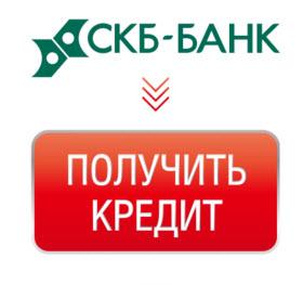 Скб банк одобряет ли кредит