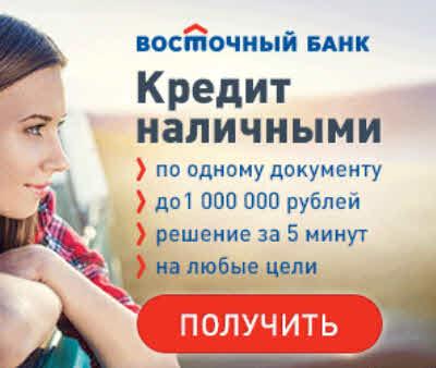 Кредит в банке Восточный